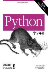 Python学习手册:第4版
