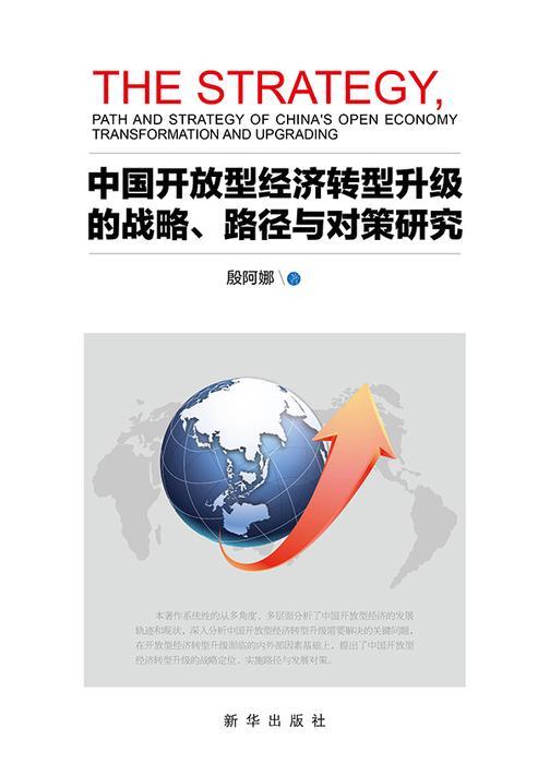 中国开放型经济转型升级的战略路径和对策研究