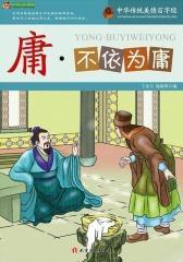 中华传统美德百字经·庸:不依为庸