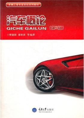 汽车概论(第3版)