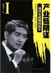 产业链阴谋1:一场没有硝烟的战争(郎咸平著,揭示中国制造业的未来之路)(试读本)