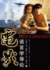 电影语言学导论