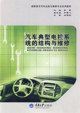 汽车典型电控系统的结构与维修