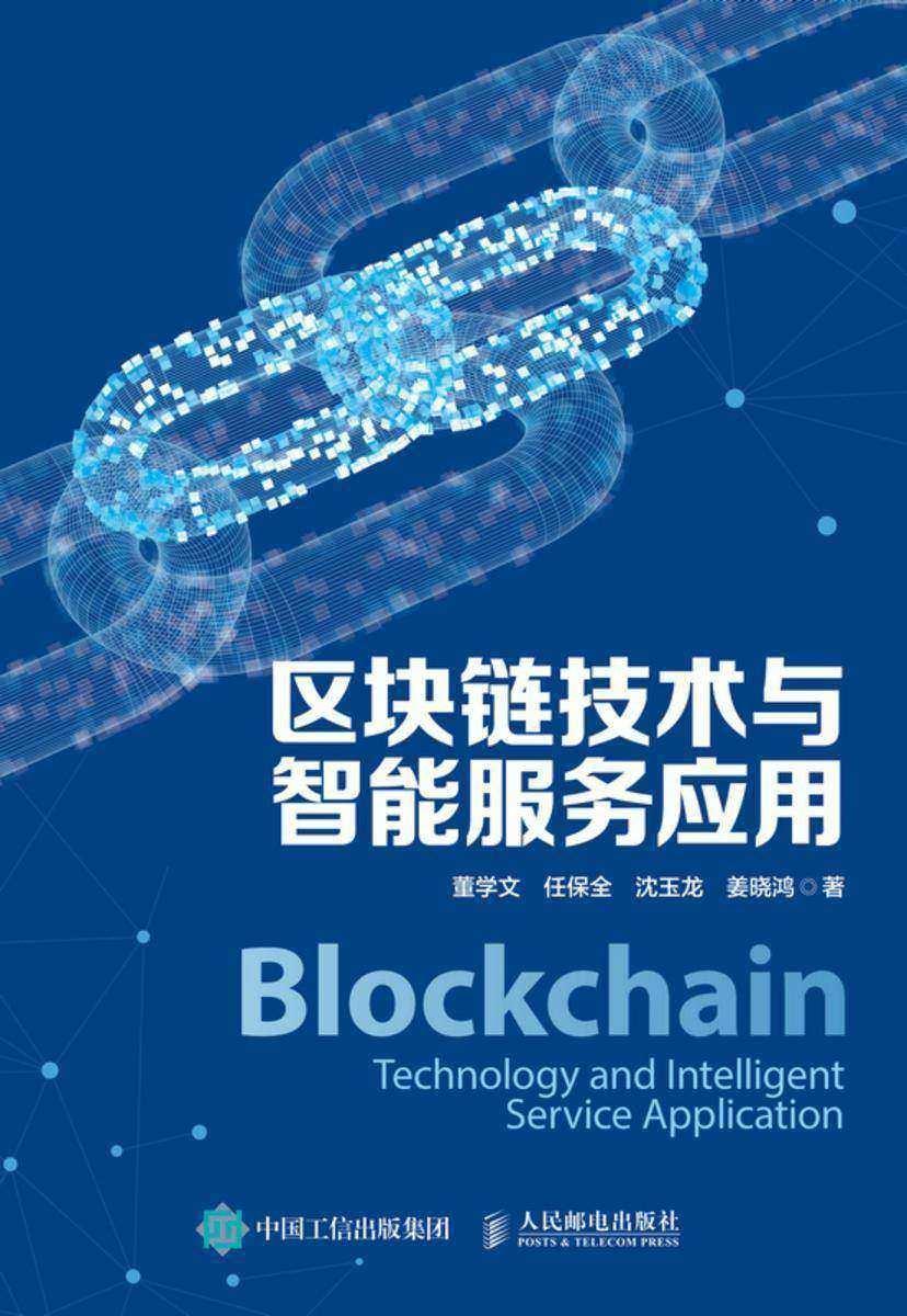 区块链技术与智能服务应用