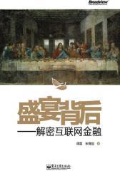 盛宴背后:解密互联网金融(试读本)(仅适用PC阅读)
