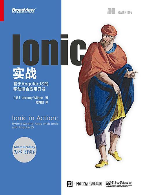 Ionic实战:基于AngularJS的移动混合应用开发
