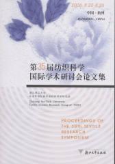 第35届纺织科学国际学术研讨会论文集(仅适用PC阅读)