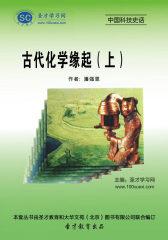 [3D电子书]圣才学习网·中国科技史话:古代化学缘起(上)(仅适用PC阅读)