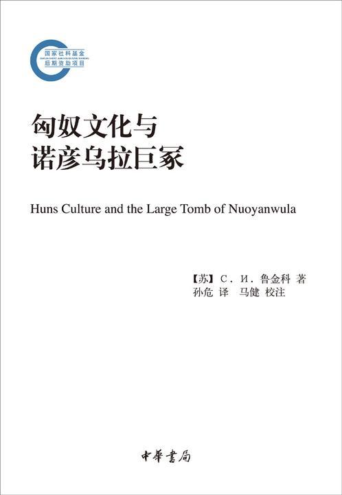 匈奴文化与诺彦乌拉巨冢
