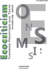 生态批评:理论实践与文本