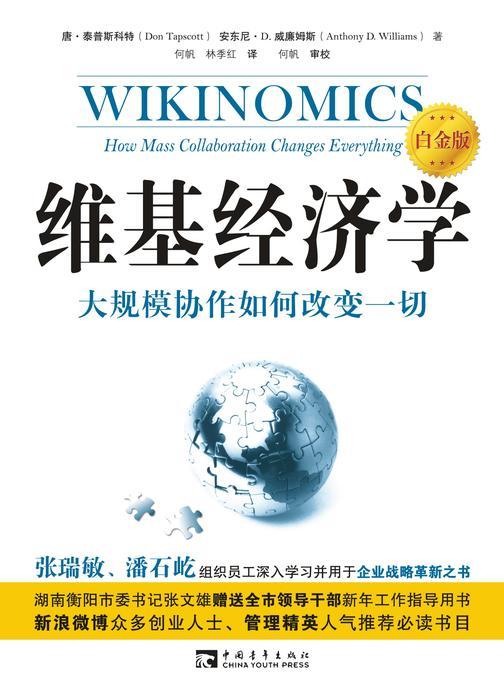 维基经济学:大规模协作如何改变一切(白金版)