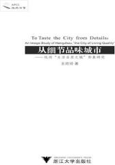 """从细节品味城市——杭州""""生活品质之城""""形象研究"""