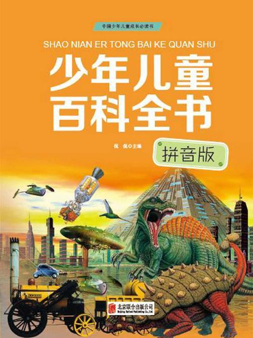 少年儿童百科全书:拼音版