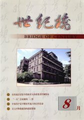 世纪桥·纪实版 月刊 2011年08期(电子杂志)(仅适用PC阅读)
