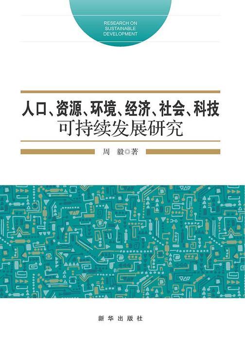 人口资源环境经济社会科技可持续发展