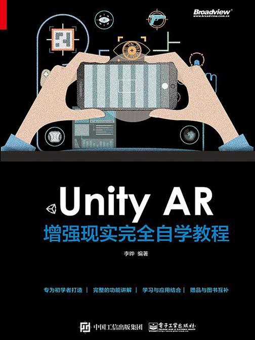 Unity AR 增强现实完全自学教程
