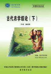 [3D电子书]圣才学习网·中国科技史话:古代农学综论(下)(仅适用PC阅读)