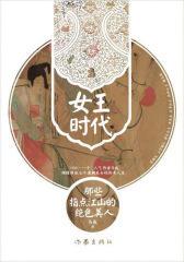 女王时代:那些指点江山的绝色美人