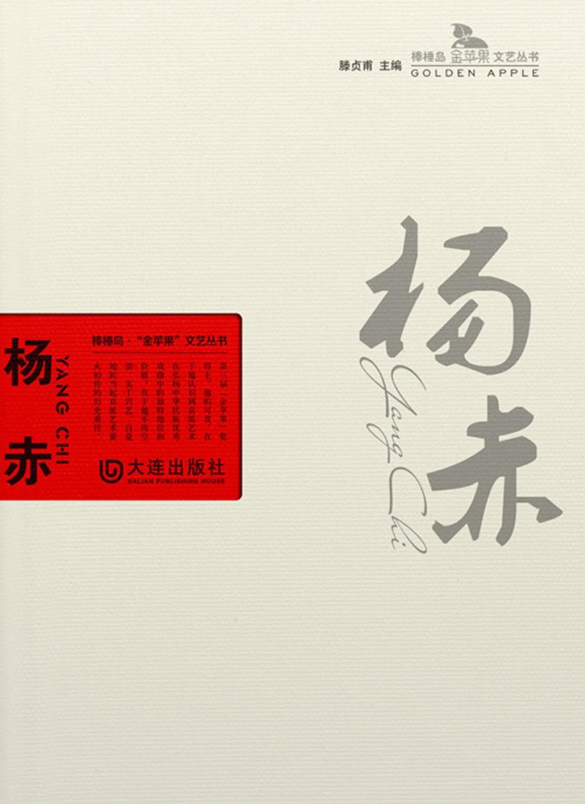 """杨赤(棒棰岛·""""金苹果""""文艺丛书)"""