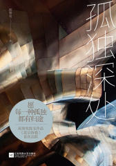 孤独深处(收录《北京折叠》2016雨果奖获得者郝景芳作品)