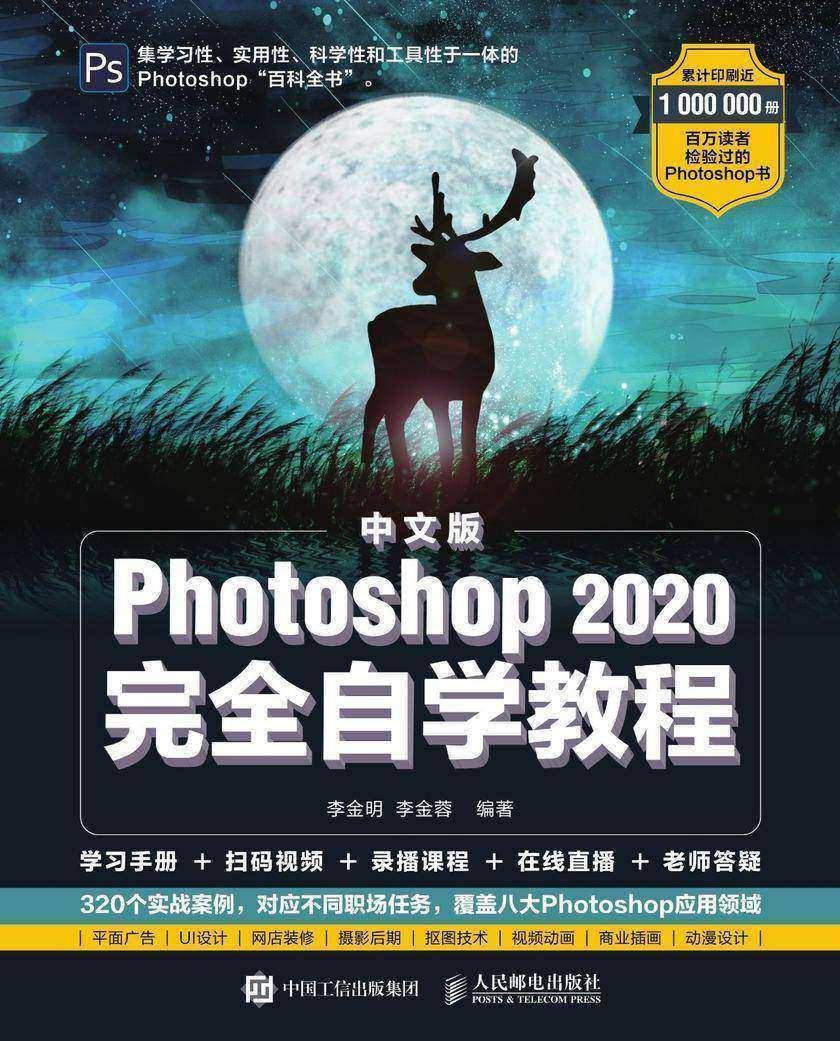 中文版Photoshop 2020完全自学教程
