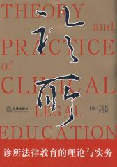 诊所法律教育的理论与实务