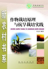 作物栽培原理与抗旱栽培实践