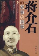蒋介石的家事与国事(试读本)