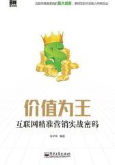 价值为王——互联网精准营销实战密码(试读本)(仅适用PC阅读)