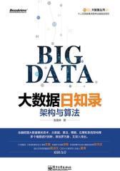 大数据日知录:架构与算法(试读本)(仅适用PC阅读)