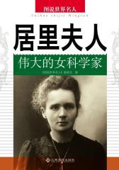 居里夫人:伟大的女科学家