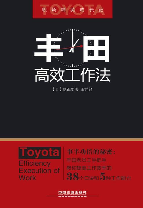 丰田高效工作法