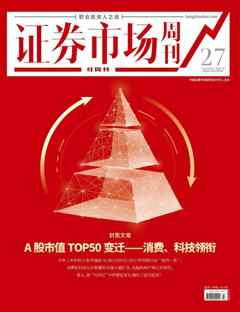 A股市值TOP50变迁——消费、科技领衔 证券市场红周刊2021年27期(证券市场红周刊)