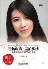 玩转电商,赢在淘宝——电商美女吴蚊米的55个分享(试读本)(仅适用PC阅读)