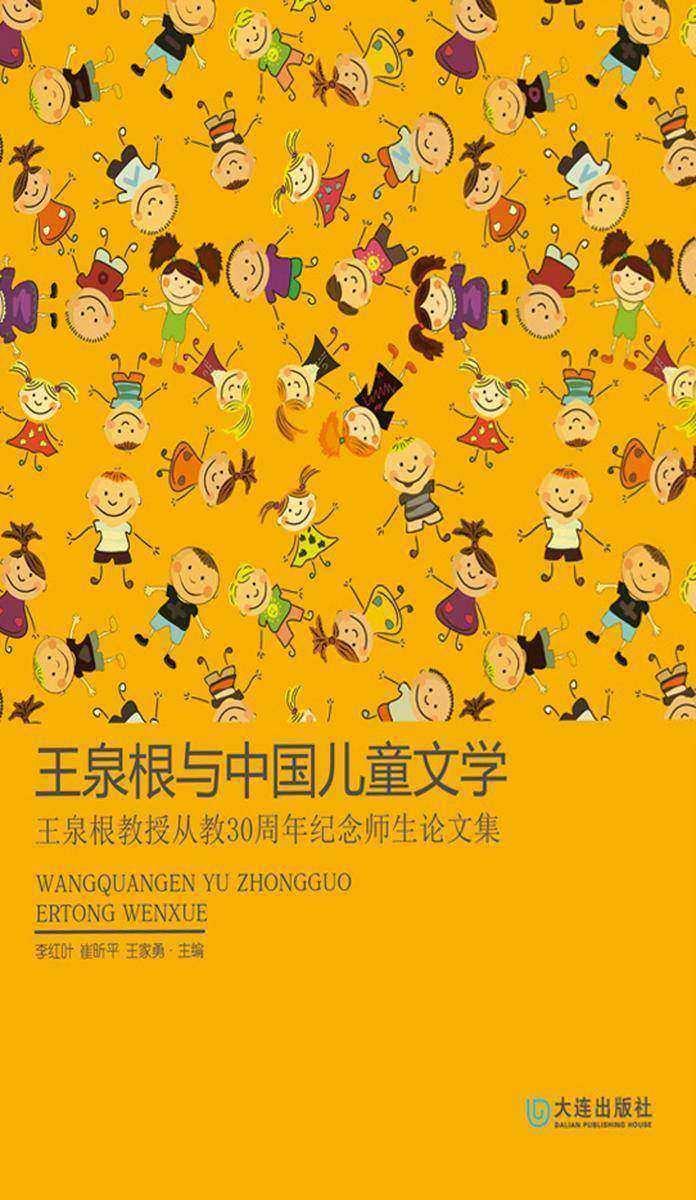 王泉根与中国儿童文学:王泉根教授从教30周年纪念师生论文集