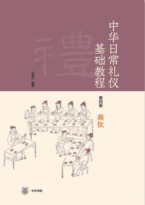 中华日常礼仪基础教程第四册燕饮--中华日常礼仪基础教程系列