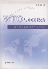 WTO与中国经济——对入世后我国相关产业的分析(仅适用PC阅读)