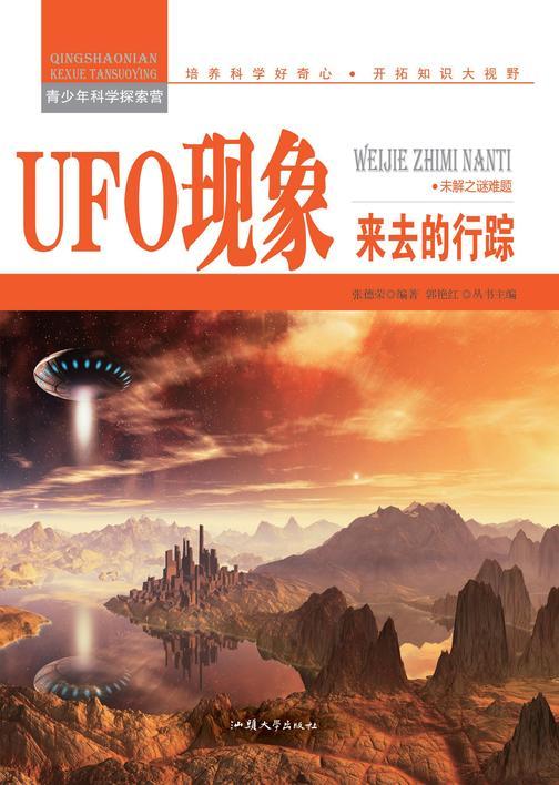 UFO现象:来去的行踪