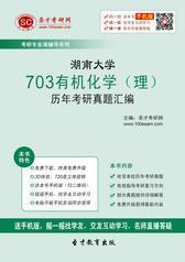湖南大学703有机化学(理)历年考研真题汇编