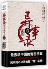 异事录:中国绝不公开的捉鬼实录。近十年来天涯、猫扑、豆瓣 火的诡异档案!(试读本)