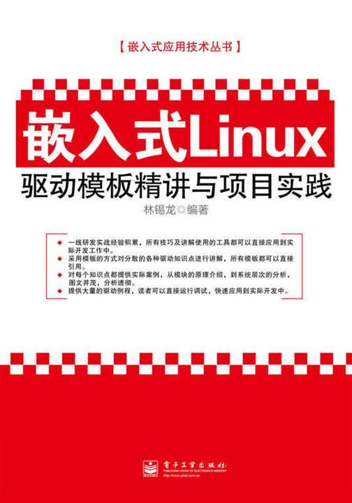 嵌入式Linux驱动模板精讲与项目实践