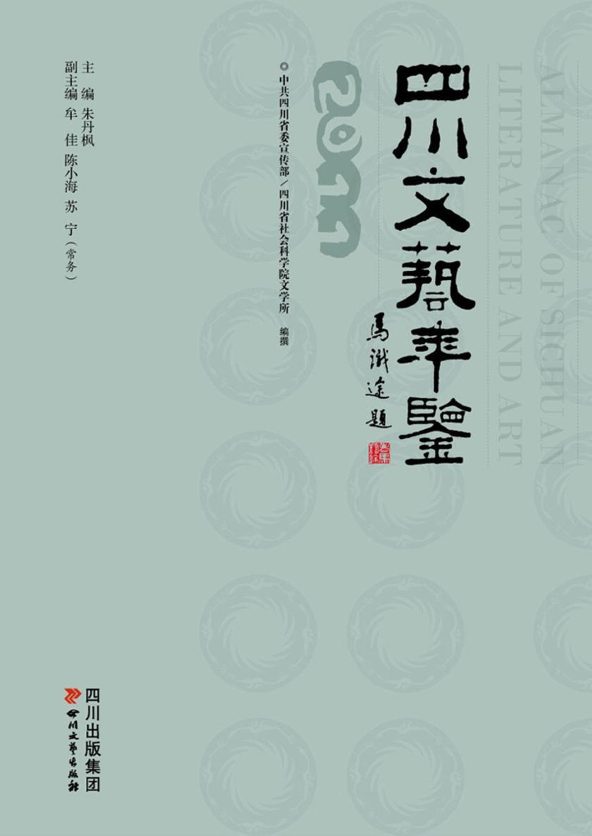 四川文艺年鉴.2011