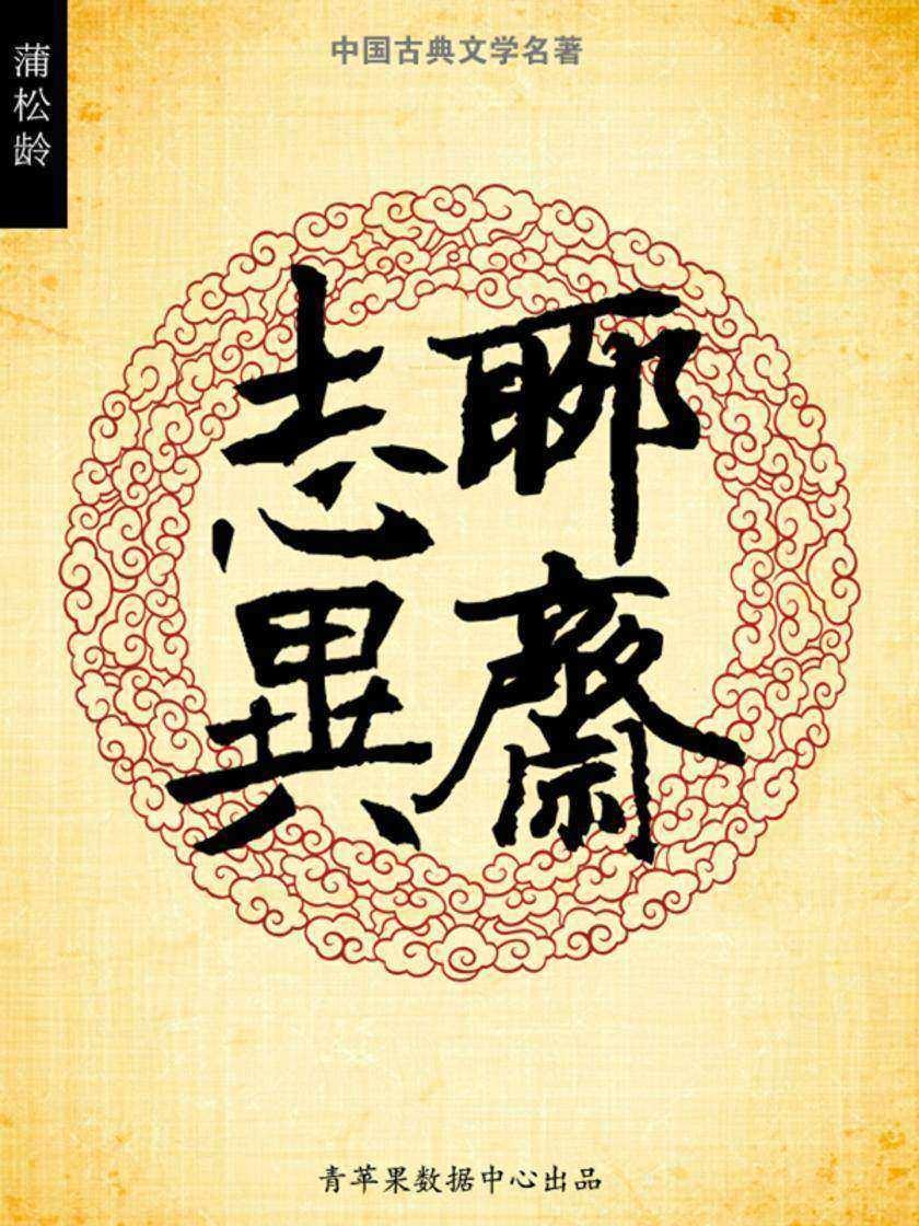 聊斋志异(中国古典文学名著)