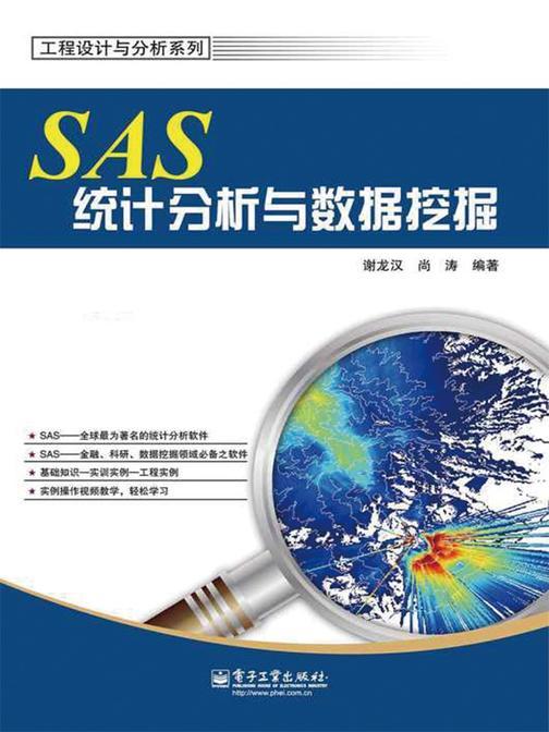SAS统计分析与数据挖掘