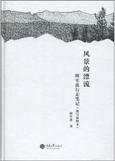 风景的漂流:周至禹行走笔记(速写插图本)