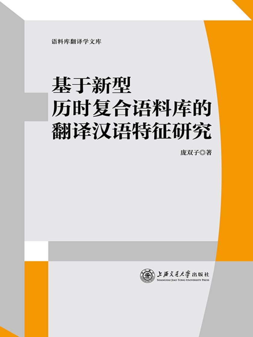 基于新型历时复合语料库的翻译汉语特征研究