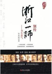 浙江一师别传——书生意气(试读本)