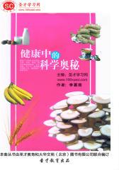 [3D电子书]圣才学习网·科学博士站系列丛书:健康中的科学奥秘(仅适用PC阅读)