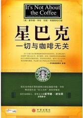 星巴克:一切与咖啡无关(试读本)