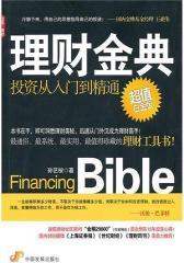理财金典(试读本)